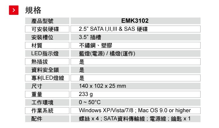 ENERMAX 保銳 2.5吋硬碟抽取盒 EMK3102