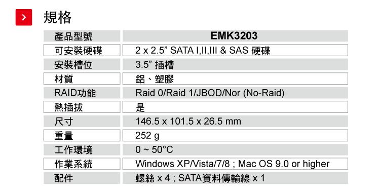 ENERMAX 保銳 雙槽 2.5吋硬碟抽取盒 EMK3203