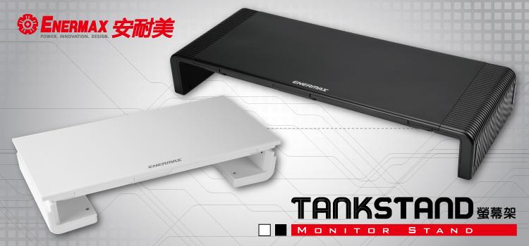 ENERMAX 保銳科技 安耐美 EMS001 TANKSTAND 螢幕架