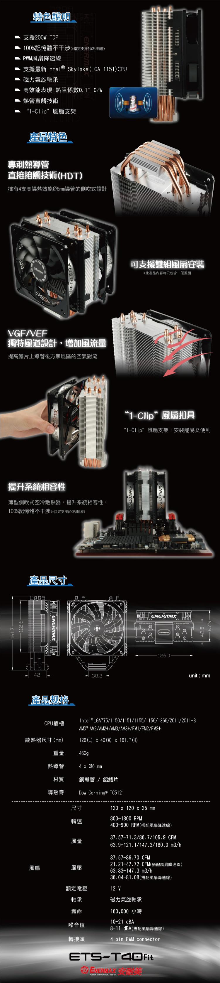 ENERMAX 保銳  CPU散熱器 T40 Fit ETS-T40F-TB